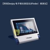 得悦Denjoy 电子根尖测定仪(iFinder)根测仪