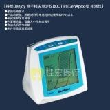 得悦Denjoy 电子根尖测定仪ROOT PI (DenApex)型 根测仪