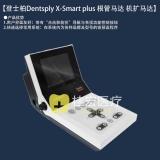 登士柏Dentsply X-Smart plus 根管马达 机扩马达