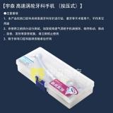 宇森 高速涡轮牙科手机 (按压式)