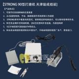 STRONG 90型打磨机 天津骏成组装