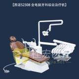 西诺S2308 全电脑牙科综合治疗机