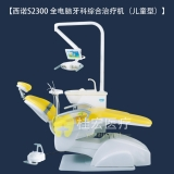 西诺S2300 全电脑牙科综合治疗机(儿童型)