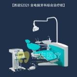 西诺S2321 全电脑牙科综合治疗机