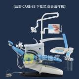 蓝野 CARE-33 下挂式 综合治疗机