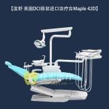蓝野 美国DCI原装进口治疗台Maple 42D