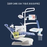 蓝野 CARE-33A 下挂式 综合治疗机