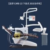 蓝野 CARE-22 下挂式 综合治疗机