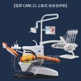 蓝野  CARE-22 上挂式 综合治疗机