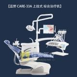 蓝野 CARE-33A 上挂式 综合治疗机