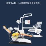 蓝野 CARE-11 上挂豪华版 综合治疗机