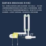 蓝野 新光-壁挂式X光机 牙片机
