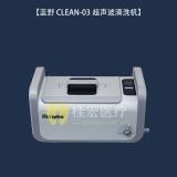 蓝野 CLEAN-03 超声波清洗机