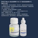 VOCO Meron 美龙玻璃离子水门汀 粘结型玻璃离子