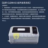 蓝野 CLEAN-02 超声波清洗机