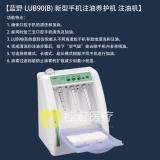 蓝野 LUB90(B) 新型手机注油养护机 注油机