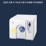蓝野 天翼 YI-16L压力蒸汽灭菌器 STE消毒柜