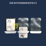 X线 数字传感器磷版保护纸卡