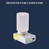 维润VRN牙龈冲洗器CX-80根管冲洗器