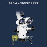 得悦Denjoy OMS2200口腔显微镜