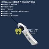 得悦Denjoy 牙髓活力测试仪DY310
