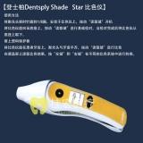 登士柏Dentsply Shade® Star 比色仪