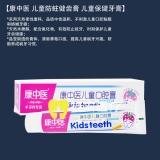 康中医 儿童防蛀健齿膏 儿童保健牙膏