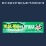 保丽净中美史克 假牙稳固剂40g 固定剂粘合剂 假牙清洁片