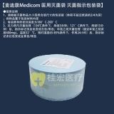 麦迪康Medicom 医用灭菌袋 灭菌指示包装袋