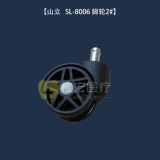 SL-8006 脚轮2#