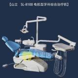 SL-8100 电机型牙科综合治疗机