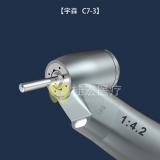 C7-3  牙科手机