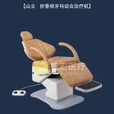 折叠椅牙科综合治疗机