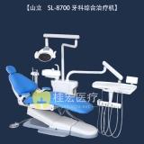 SL-8700 牙科综合治疗机
