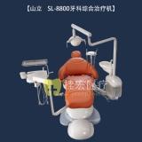SL-8800牙科综合治疗机
