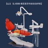SL-8500 液压型牙科综合治疗机