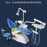 SL-8100 豪华版 牙科综合治疗机