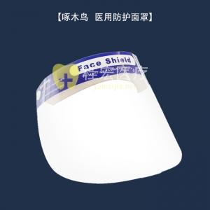 医用防护面罩