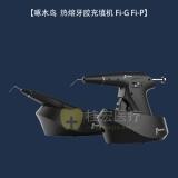 热熔牙胶充填机 Fi-G Fi-P